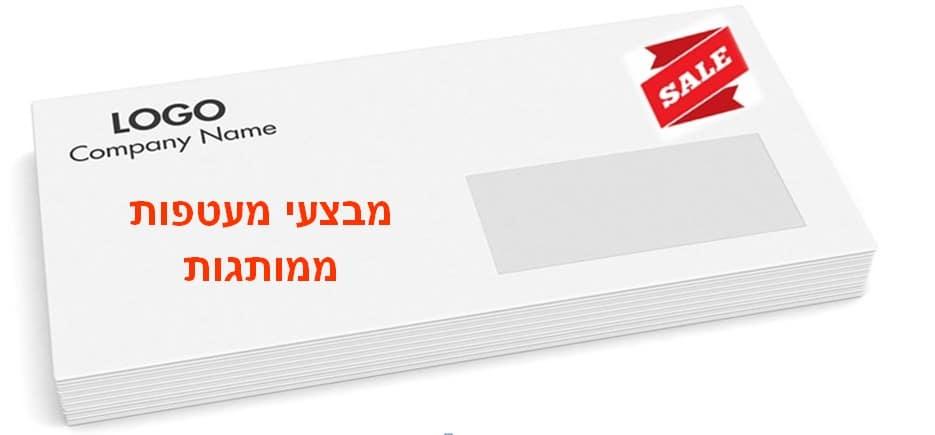 מעטפות עם לוגו- מבצע