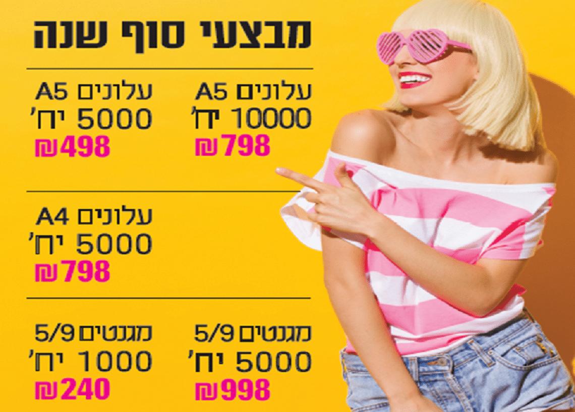 בית דפוס בחיפה- מבצעים