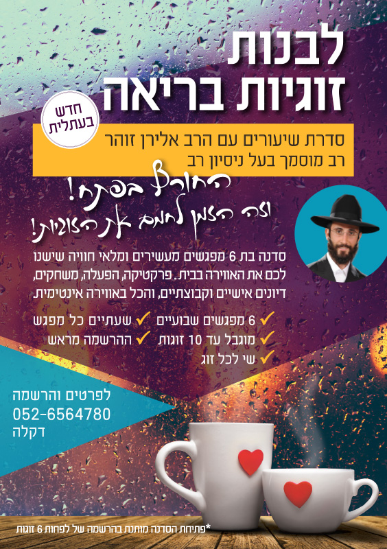 0819_Eliran_Zohar_A5_flyer_new