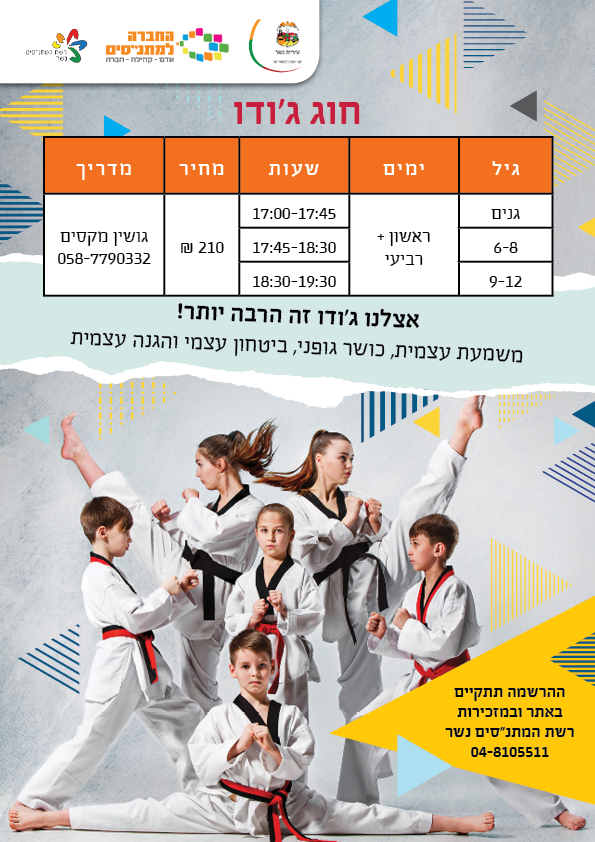 judo_nesher_flyer